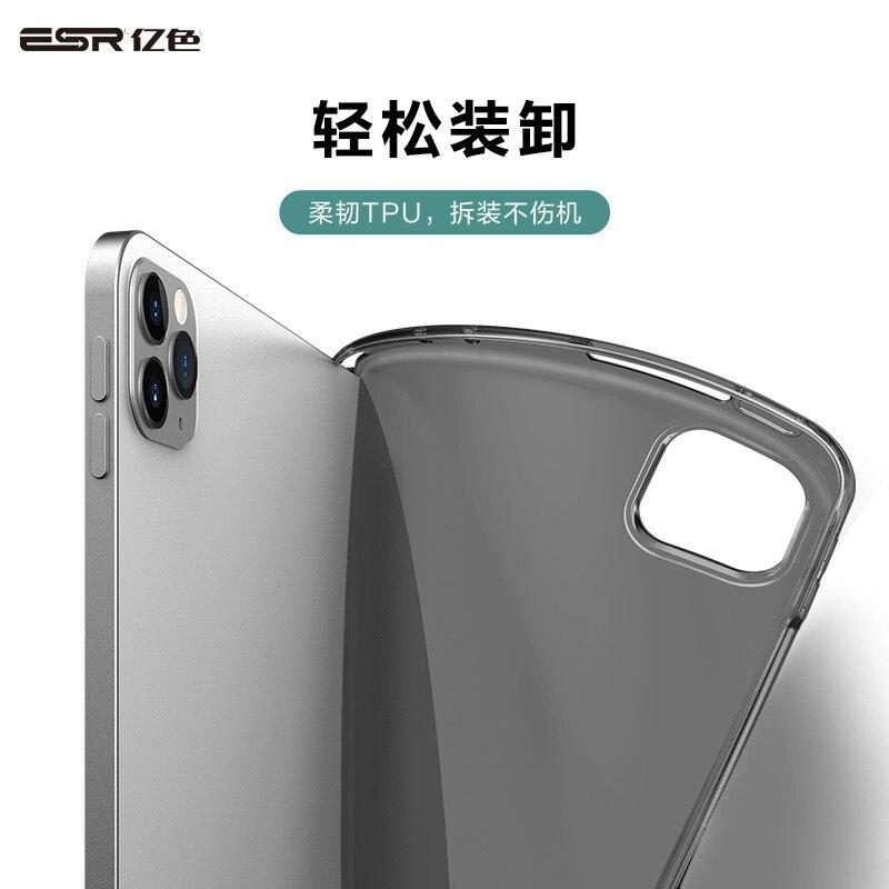 ipad保護殼 億色新款iPad Pro11保護套1 【無憂百貨鋪】