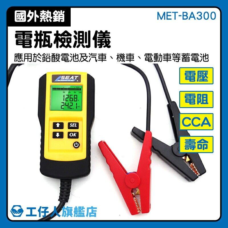 『工仔人』電瓶檢測diy MET-BA300 12V蓄電池檢測 判斷電池好壞 電瓶壽命 電壓 電動車電瓶檢查
