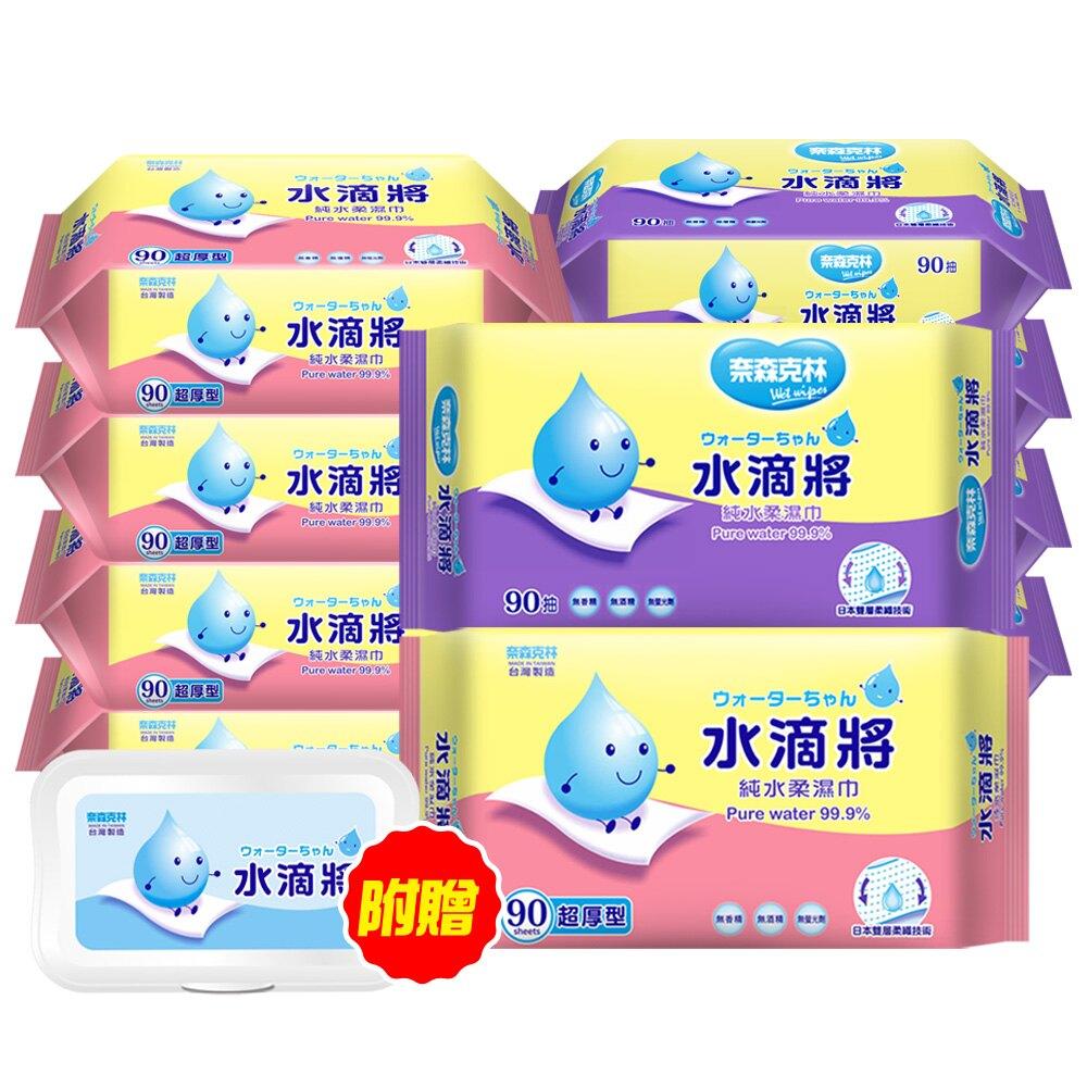 奈森克林水滴將純水柔濕巾系列8件組-加贈濕巾蓋x1(一般款90抽x4包+超厚款90抽x4包)