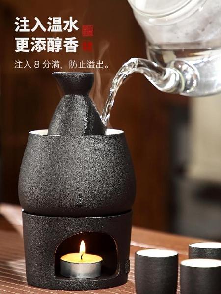 溫酒器 溫酒器燙酒壺家用清酒黃酒白酒暖酒壺日式酒具套裝電加熱 風馳