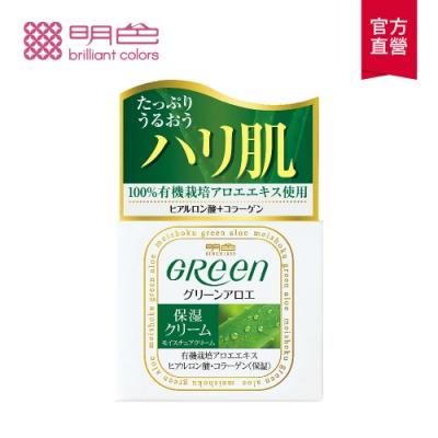 【MEISHOKU明色】綠蘆薈保濕霜48g