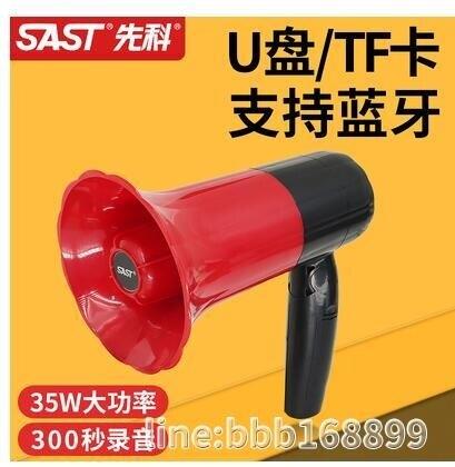 扩音喇叭 SAST/先科 K1可錄音循環喊話器大聲手持高音擴音器擺攤叫賣機嗽叭 -盛行華爾街