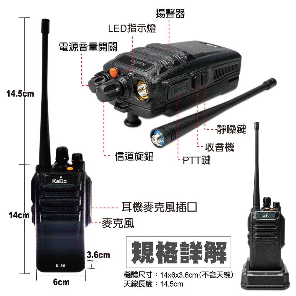 【寶貝屋】10W免執照防水對講機 KAIBO S-56 對講機 無線電 S56 防水無線電 大電量對講機 UHF 大功率
