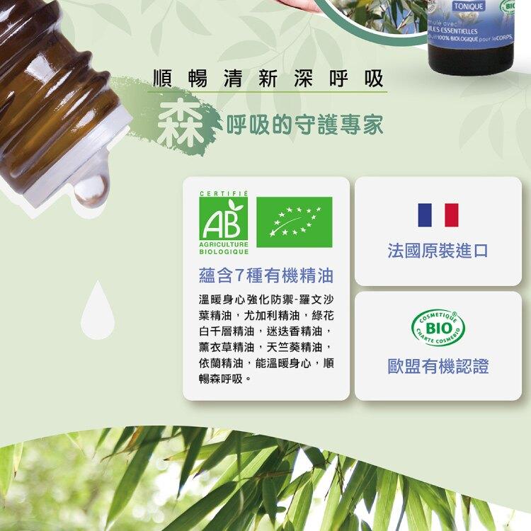 【Prop's Nature】法國有機全效呼吸養護精油(20ml)