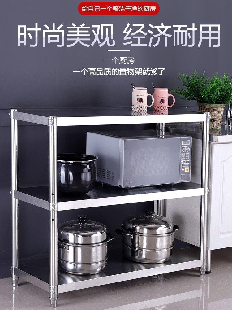 電器架 304廚房置物架微波爐收納架不銹鋼儲物整理烤箱鍋3層落地金屬架子『XY12778』