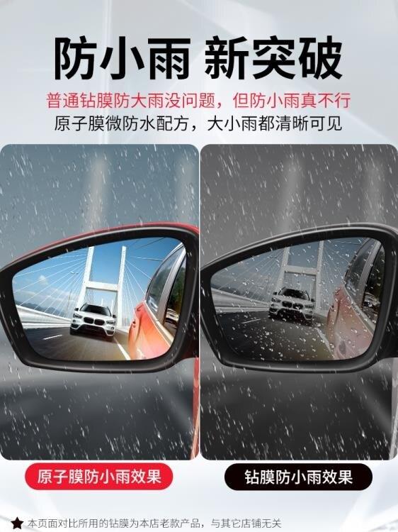 後視鏡防雨貼膜倒車反光汽車全屏防水防炫目防霧玻璃鏡子用品雨天/可開發票