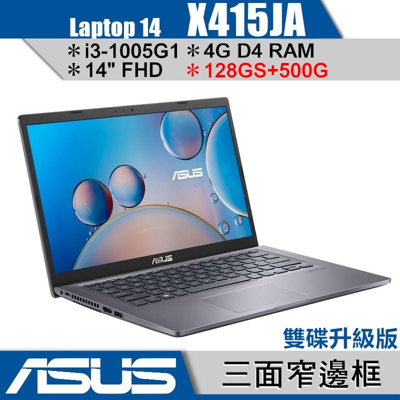 ASUS 華碩 X415 X415JA-0031G1005G1 星空灰【送500G硬碟/i3/14吋/Buy3c奇展】