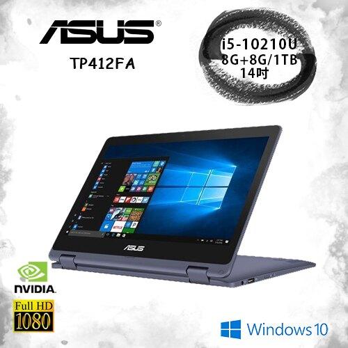 (特仕機)ASUS 華碩 TP412FA i5-10210U/i5-10210U/8G+8G D4 2666/1TB /NODVD/W10P/3Y 贈無線靜音滑鼠、鋁合金筆記本支架