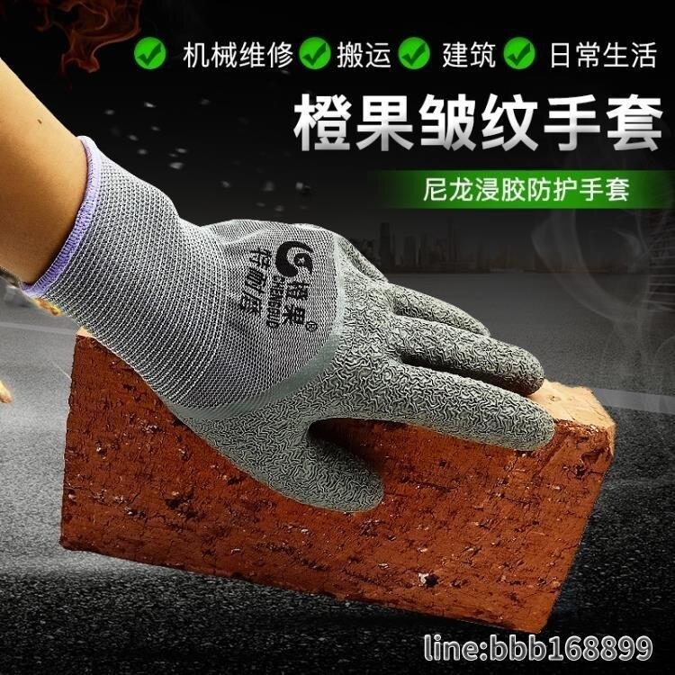 勞保手套 橙果勞保手套浸膠加厚耐磨工作防護發泡手套防 【無憂百貨鋪】