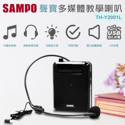 聲寶SAMPO多媒體教學喇叭 TH-Y2001L