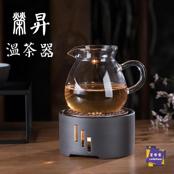 溫茶器 日式蠟燭加熱底座陶瓷茶蠟家用茶壺加熱溫茶器功夫茶道零配金屬墊