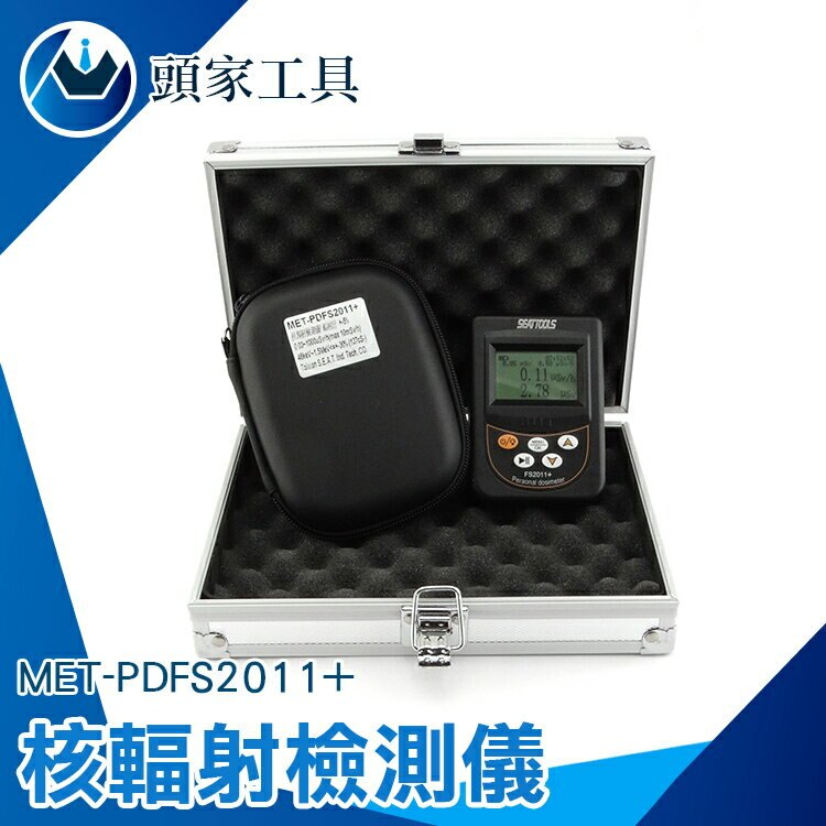 《頭家工具》核輻射檢測儀 MET-PDFS2011+ 放射性物資檢測器儀 石材檢測 便於攜帶 射線核輻射污染 可拆式夾頭