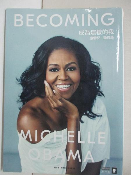 【書寶二手書T6/社會_AG9】成為這樣的我:蜜雪兒‧歐巴馬_蜜雪兒‧歐巴馬