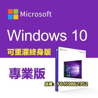 正版Windows 10專業版windows10繁體win 10中文版win10金鑰office 2019