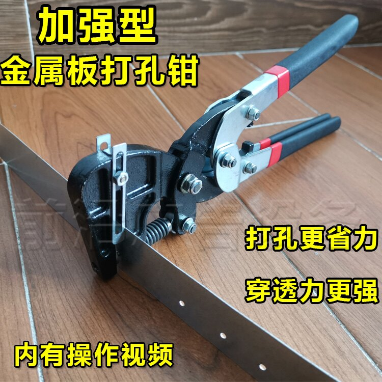 工業級重型打孔鉗 不銹鋼打孔鉗廣告發光字打孔鉗 鐵皮字打孔器