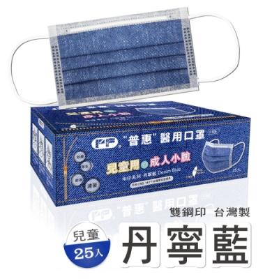 普惠 兒童醫用口罩 雙鋼印-丹寧藍(25入/盒)
