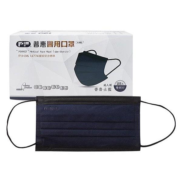 普惠 成人平面醫用口罩(普魯士藍)25入【小三美日】MD雙鋼印
