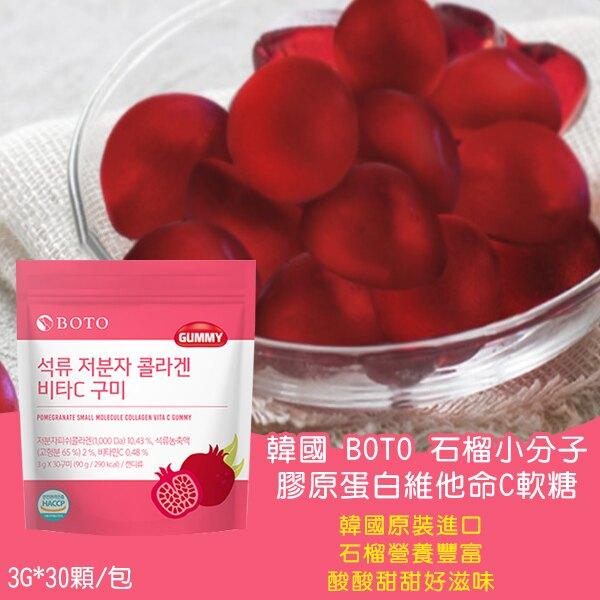 韓國 BOTO 石榴小分子膠原蛋白維他命C軟糖/包