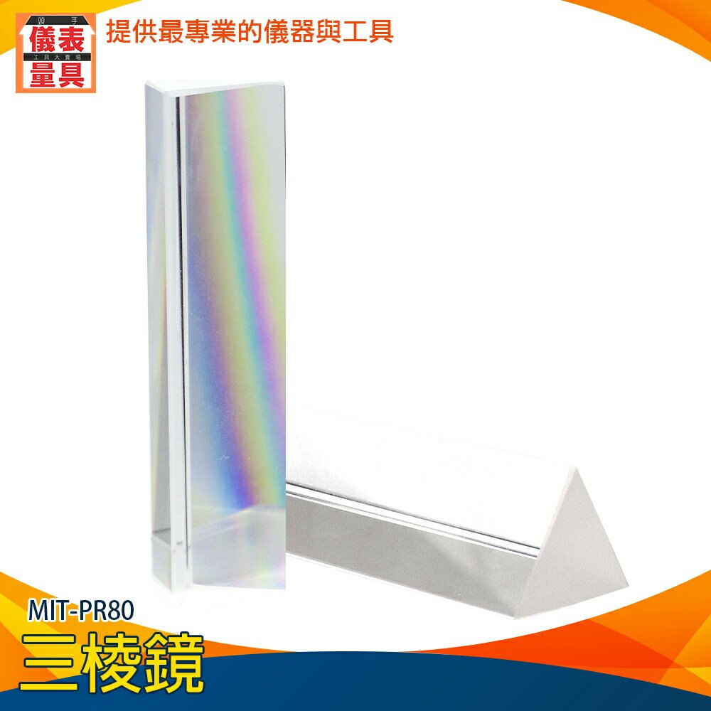 【儀表量具】舒適安全 三角棱鏡 8*2.5*2.5cm 彩虹光 高透光 精工打磨 MIT-PR80 光學玻璃彩虹