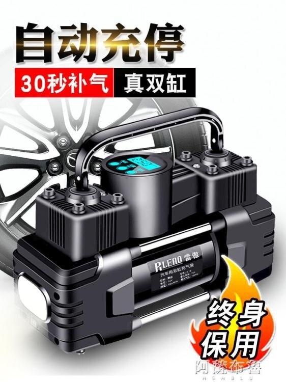 充氣泵 雷傲12V車載充氣泵雙缸高壓便攜式小轎車輪胎汽車用打氣泵筒電動-免運-【(-品質保證-精品優選)】