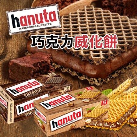 德國 Hanuta 巧克力威化餅 (10入) 220g 巧克力夾心餅乾 威化夾心餅乾 夾心餅乾 夾心餅 威化餅 餅乾【N104073】