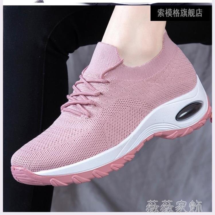 氣墊鞋 1韓版百搭飛織女鞋休閒運動鞋時尚搖搖鞋軟底透氣女單鞋氣墊鞋T潮