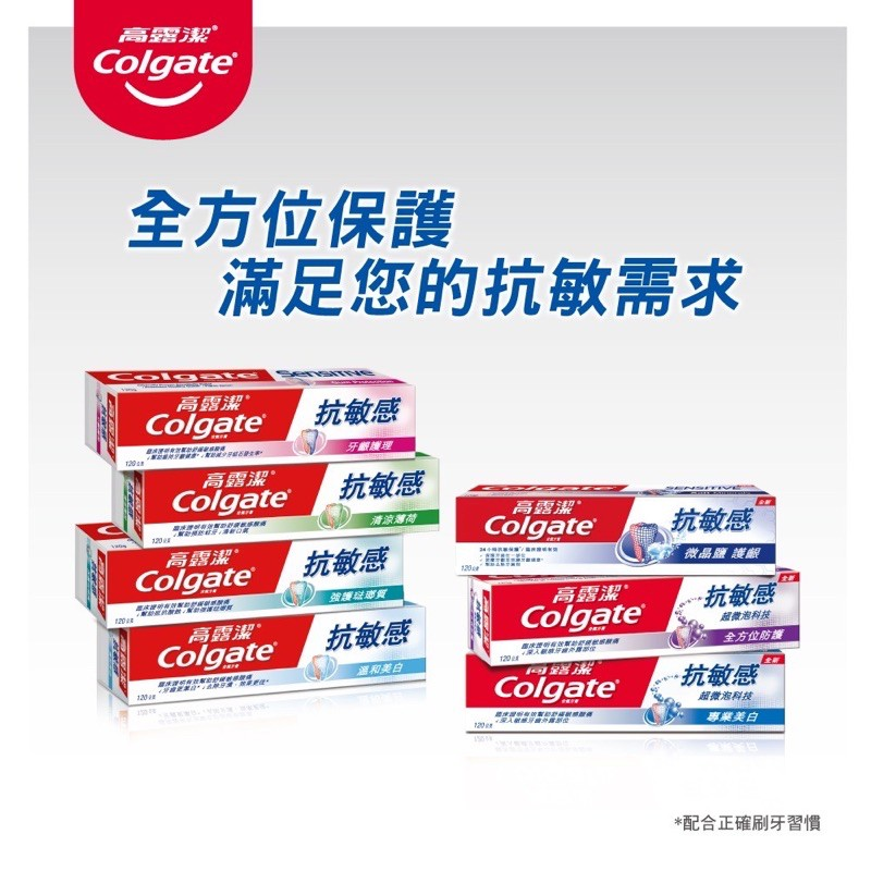 新春促銷‼️全新現貨Colgate 高露潔 抗敏強護牙膏 120g ( 牙齦護理 / 溫和美白 ) 優惠加購 去漬牙刷