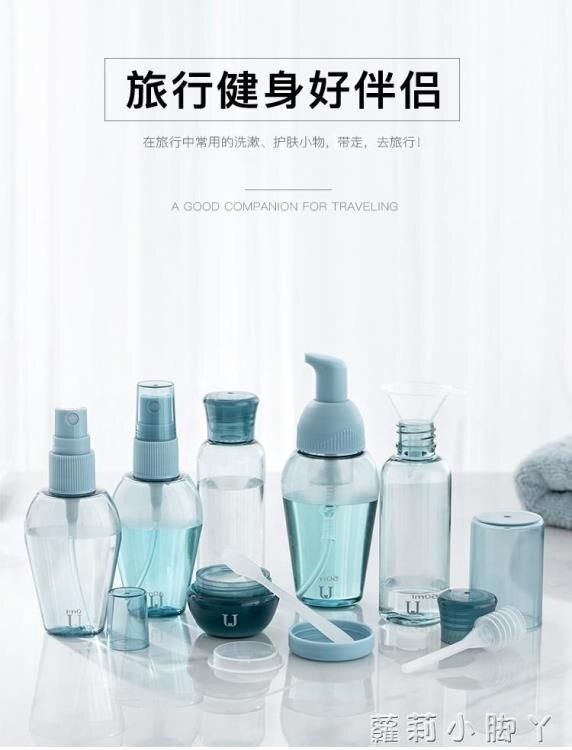 旅行分裝瓶噴霧瓶套裝細霧小樣瓶化妝噴瓶補水化妝品空瓶子小噴壺