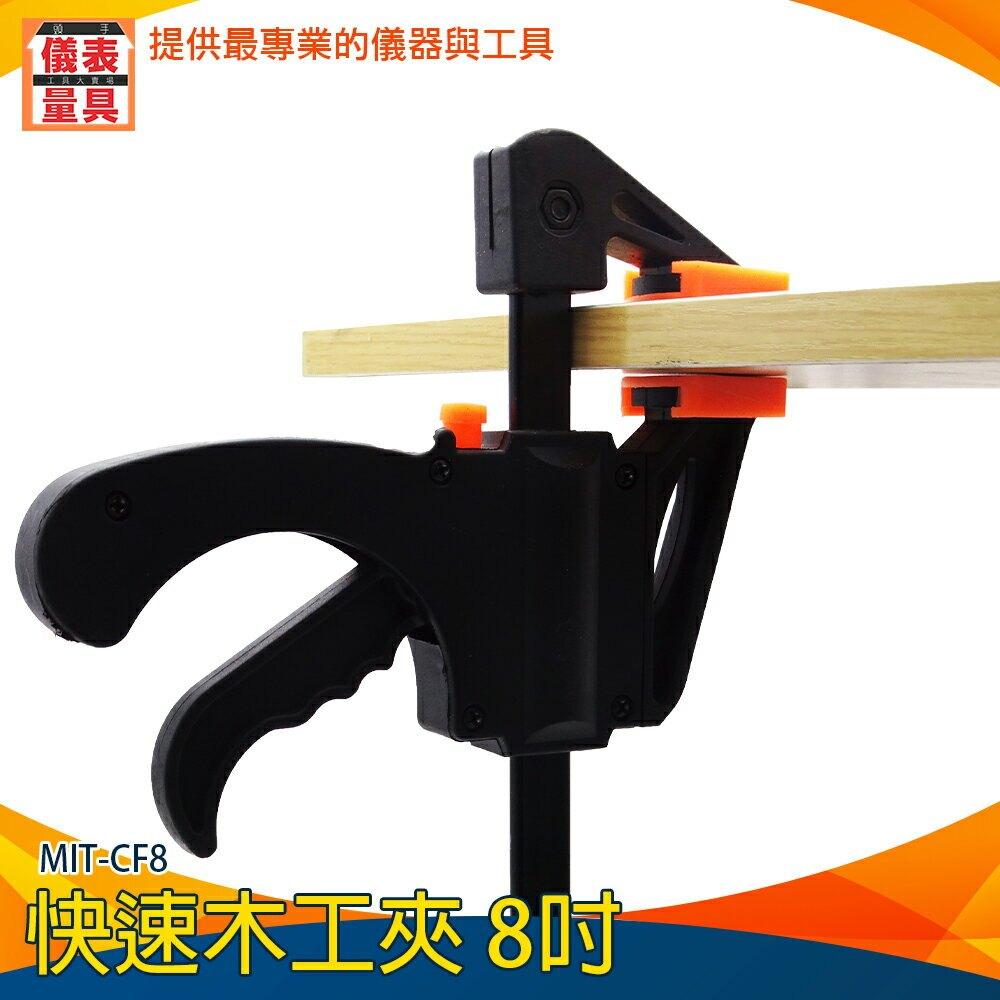 【儀表量具】木頭G字夾 木頭 木板 F夾具 MIT-CF8 5種規格可選 200mm 金屬導軌 快速木工夾 8吋