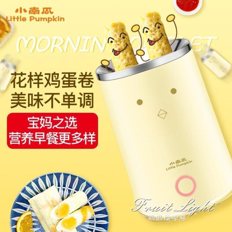 蛋捲機蛋腸機家用早餐機神器蛋包腸機商用小吃設備 樂樂百貨