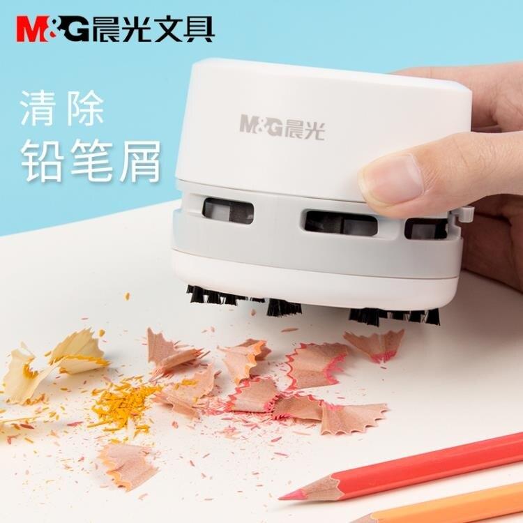 鍵盤吸塵器 晨光迷你桌面吸橡皮擦屑削電動吸塵器清潔微型清理神器橡皮渣學生作業便攜