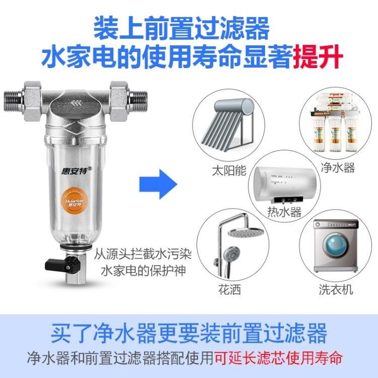 過濾器 惠安特前置凈水器中央全屋大流量除水垢自來水過濾器家用凈水機 宜品