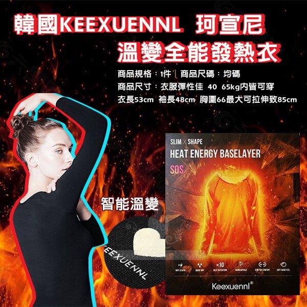 韓國KEEXUENNL 珂宣尼 溫變全能發熱衣