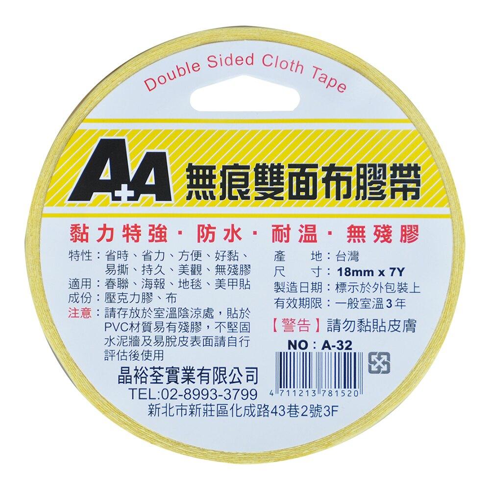 新品上市【史代新文具】A+A 無痕A-31/A-32/A-33雙面布膠帶12mm/18mm/24mm*7Y(好黏、好貼、好撕除)