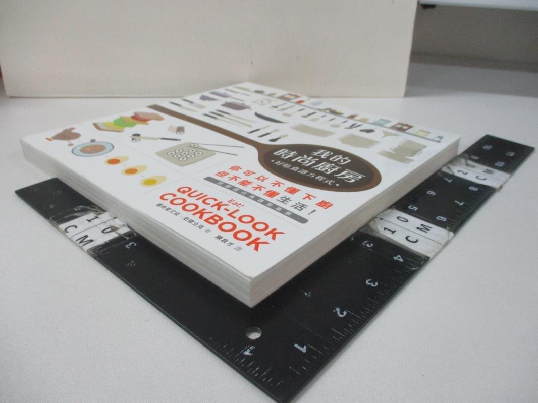 【書寶二手書T8/餐飲_KJG】好吃食譜方程式:我的時尚廚房_嘉布里艾拉‧史寇立克,  陳良才