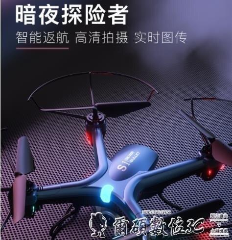 空拍機 無人機航拍器高清專業小型小學生充電四軸飛行器玩具兒童遙控飛機 LX