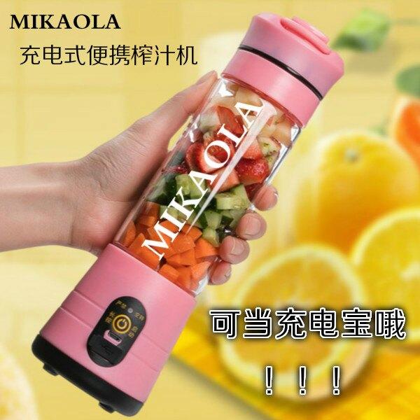 新店五折 米考拉電動便攜式榨汁機家用迷你充電榨汁杯學生玻璃小型炸果汁機