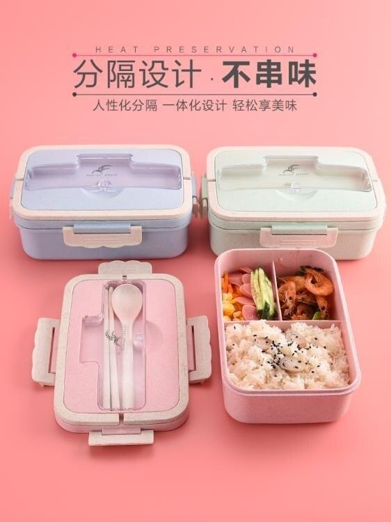 小麥秸稈飯盒可微波爐加熱保溫帶蓋分格密封便攜便當盒學生上班族