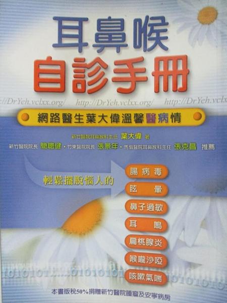 【書寶二手書T2/養生_AHI】耳鼻喉自診手冊-網路醫生葉大偉溫馨醫病情_葉大偉