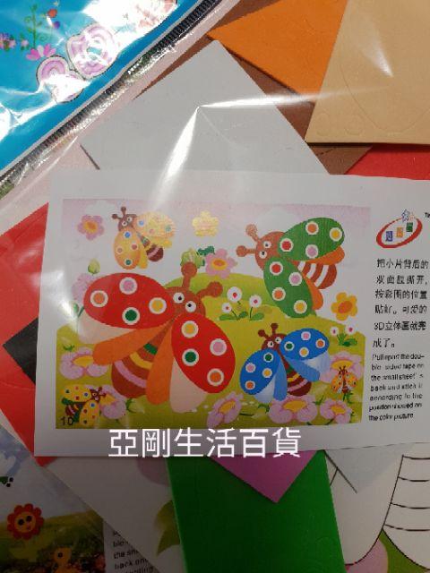 DIY立體貼圖 兒童 可愛3D 立體貼圖 立體貼紙 動動手貼圖畫