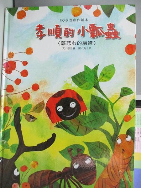 【書寶二手書T6/少年童書_DKP】孝順的小瓢蟲_張晉霖
