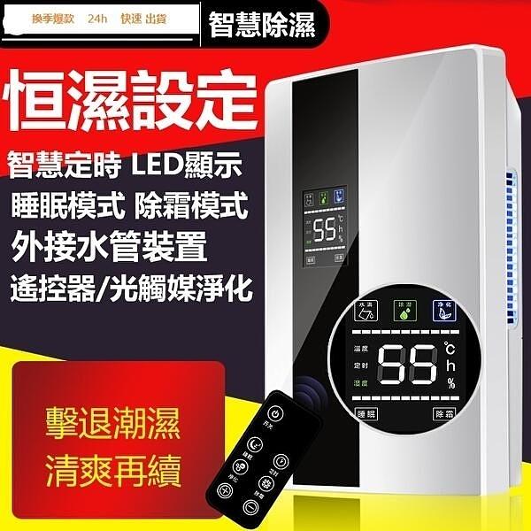 台灣現貨 除濕機家用臥室吸濕干燥除潮抽濕去濕器防潮濕小型神器地下室 快速出貨