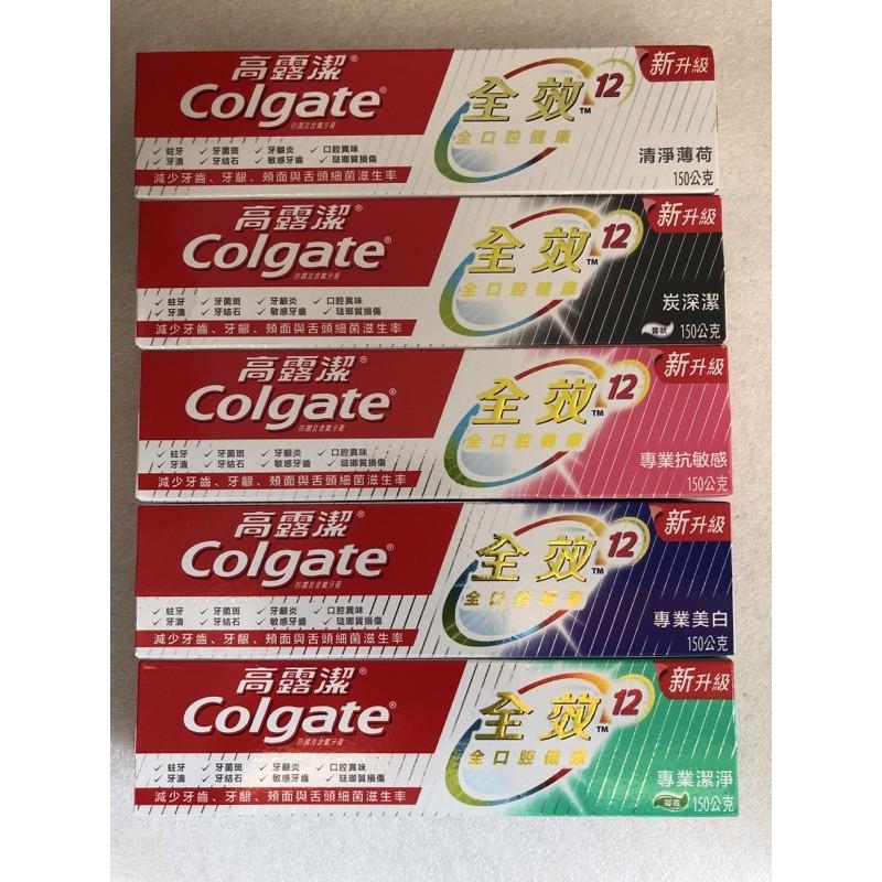 高露潔牙膏系列 (10種款式任選)