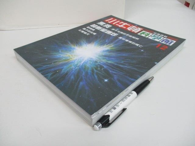 【書寶二手書T4/少年童書_EDE】小牛頓科學館_12~20期間_共5本合售_黑洞