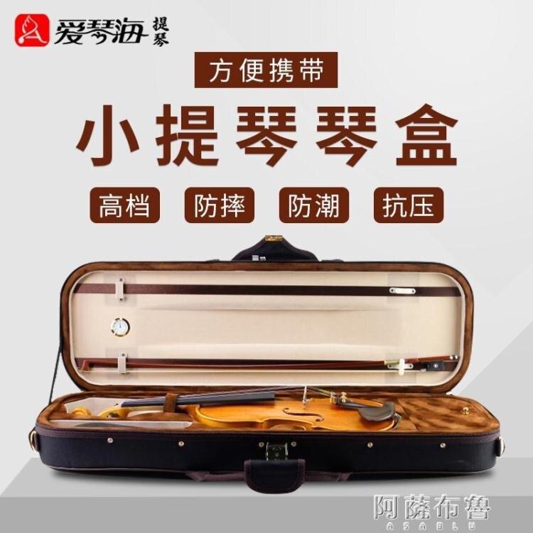 琴盒 愛琴海 小提琴琴盒子 雙肩單肩輕便小提琴包抗壓防震耐用提琴配件 MKS--免運-新年好禮-8折起!!!