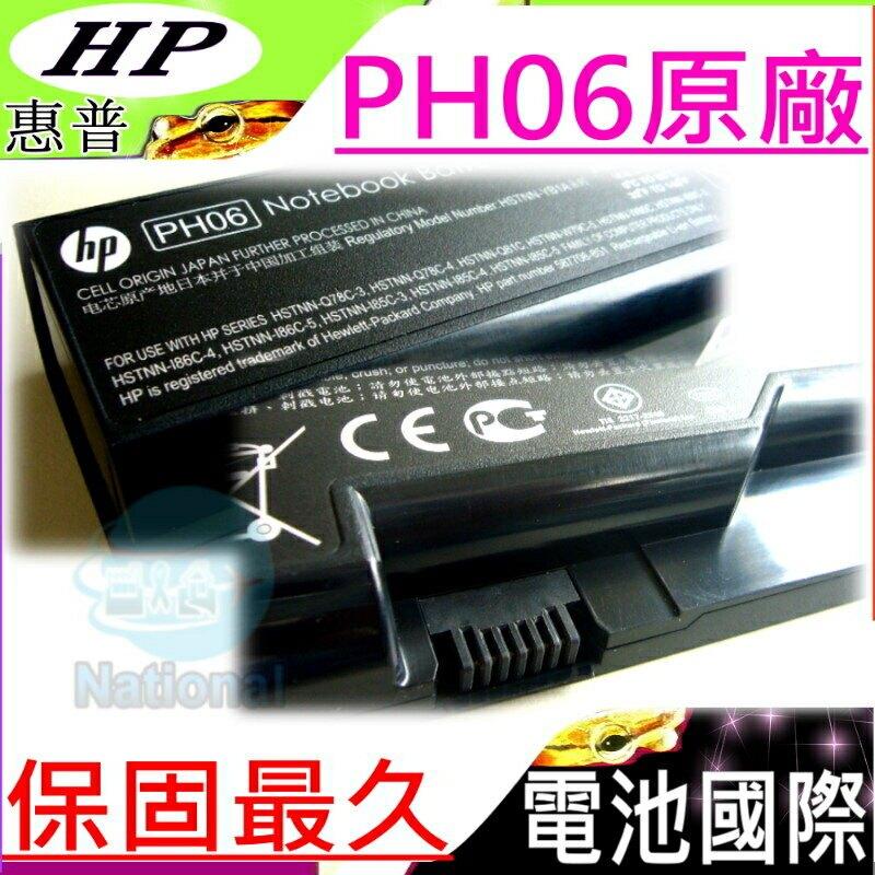 HP 電池 PH06 (原廠)-惠普 4320,4320S,4321,4321S, 4320T,4420S,4421S,4520S,4520,HSTNN-IB1A,HSTNN-CB1A