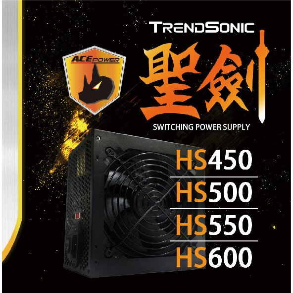 TrendSonic ACEPOWER 聖劍系列 500W電源供應器 – TS-ACES-500