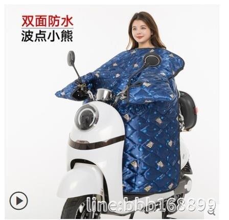 電瓶車擋風罩 電動摩托車擋風被冬季加絨加厚防寒保暖防水電車電瓶遮陽罩防風衣-盛行華爾街