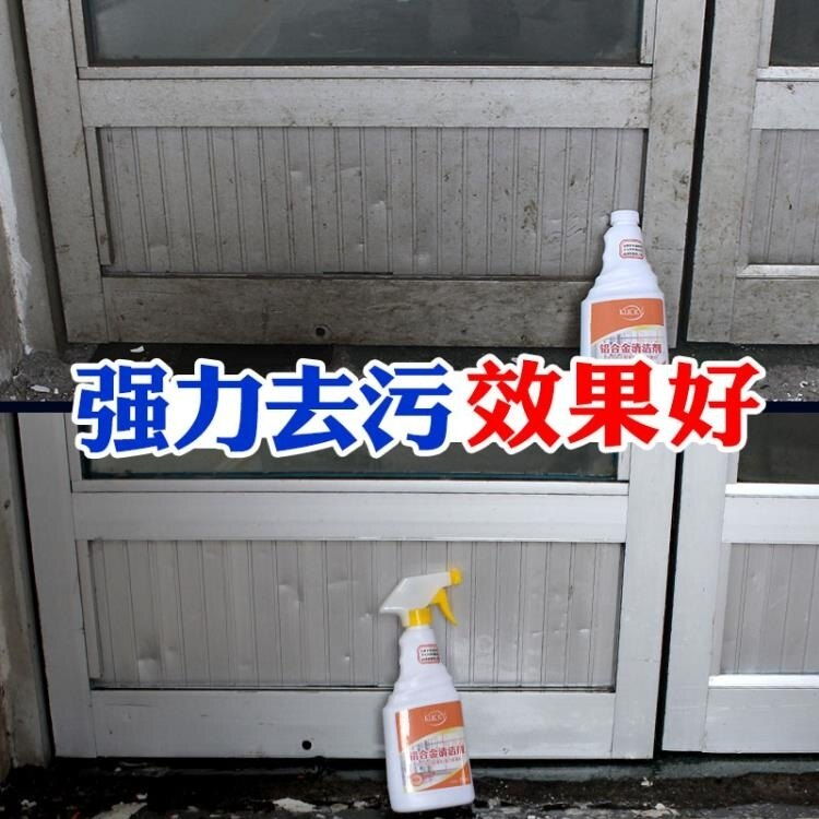 鋁合金清洗劑除黃銹強力去污翻新液除氧化塑鋼水泥垢門窗戶清潔劑-盛行華爾街