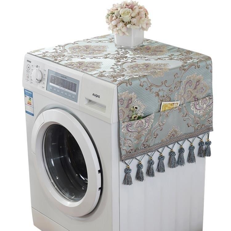 歐式全自動滾筒洗衣機蓋巾冰箱蓋布單開門微波爐布藝雙開 【簡約家】